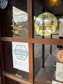 20211020   福岡県感染防止認証シール写真.jpg